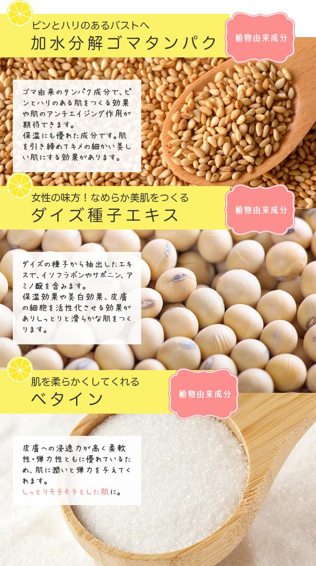 加水分解ゴマタンパク、大豆種子エキス、ベタイン