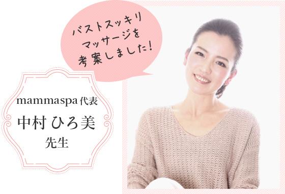mammaspa代表・中村ひろ美先生