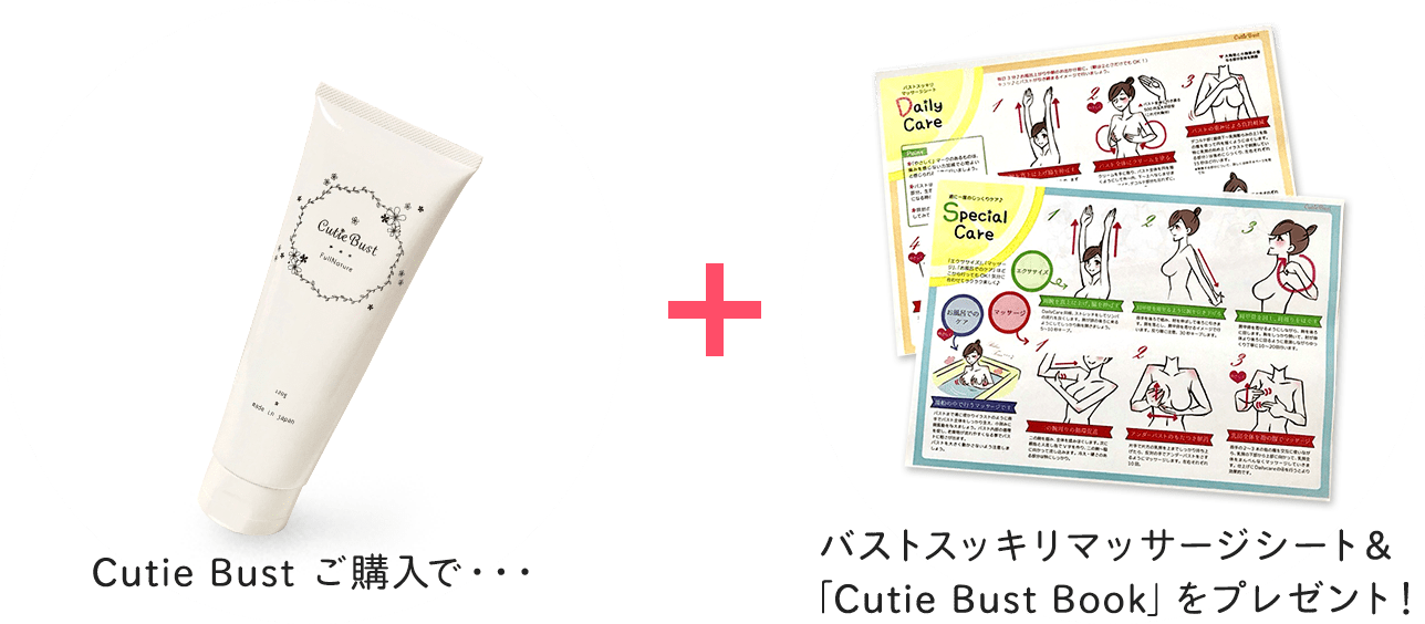 バストスッキリマッサージシート&「Cutie Bust Book」をプレゼント!