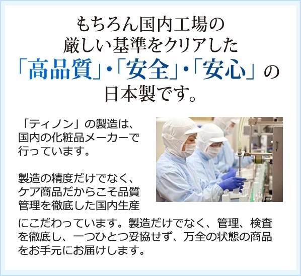 もちろん国内工場の厳しい基準をクリアした「高品質」「安全」「安心」の日本製です。
