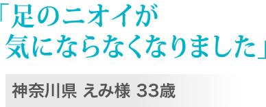 神奈川県 えみ様