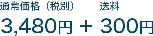 通常価格(税別)6,800円+送料600円