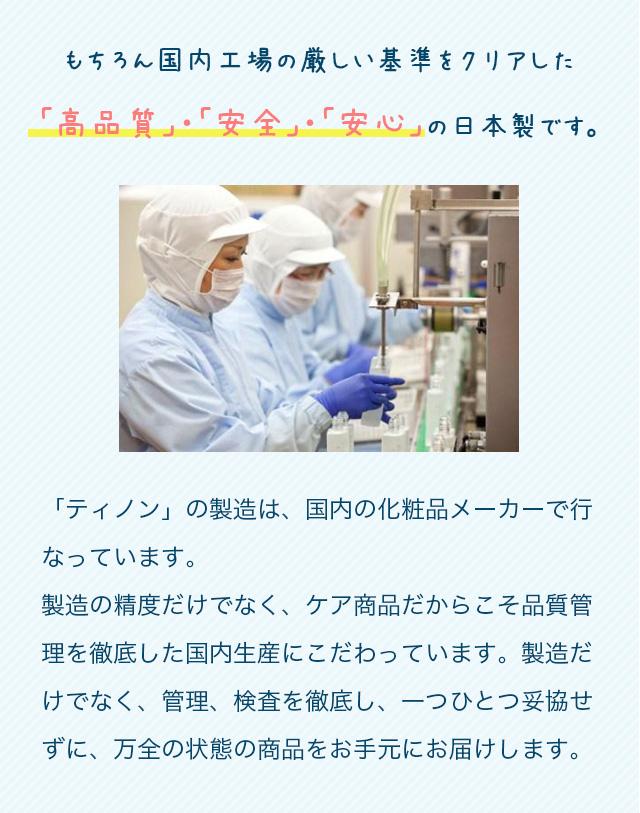 ちろん国内工場の厳しい基準をクリアした「高品質」・「安全」・「安心」の日本製です。