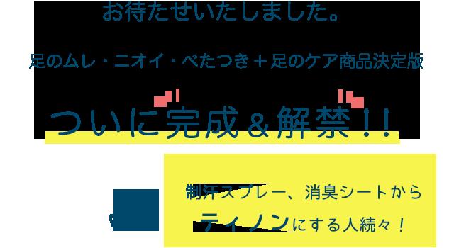 足のムレ・ニオイ・べたつき+足のケア商品決定版。ついに完成&解禁!!