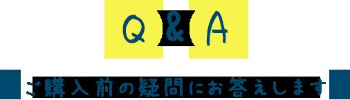 Q&A ご購入前の疑問にお答えします