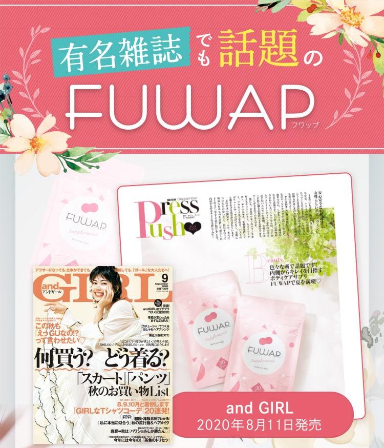 有名雑誌でも話題のFUWAP「and GIRL」でも取り上げていただきました!