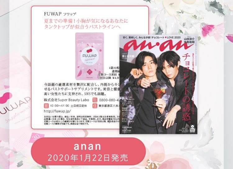 「anan」人気雑誌に取り上げていただきました!