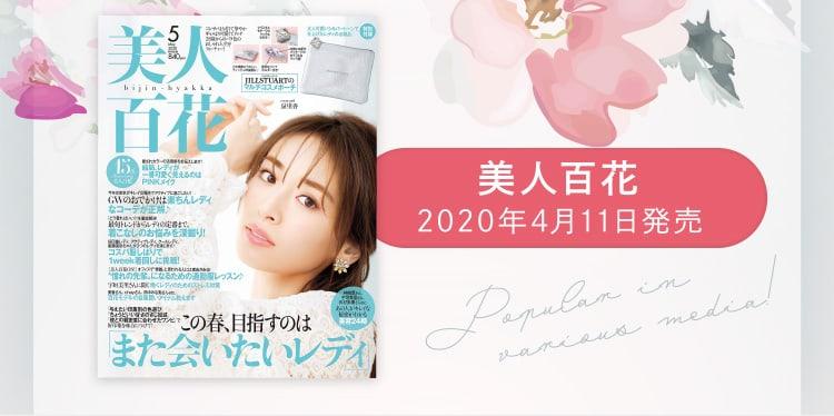 anan 2020年1月22日発売