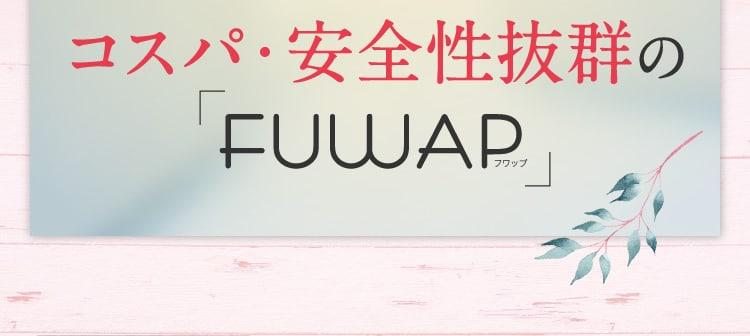 コスパ・安全性抜群の「FUWAP」