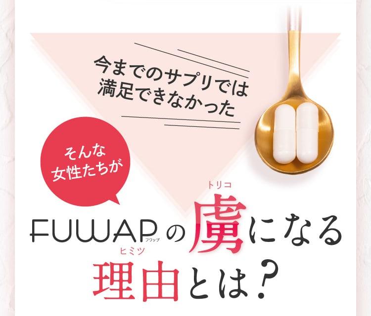 FUWAPの虜になる理由とは?