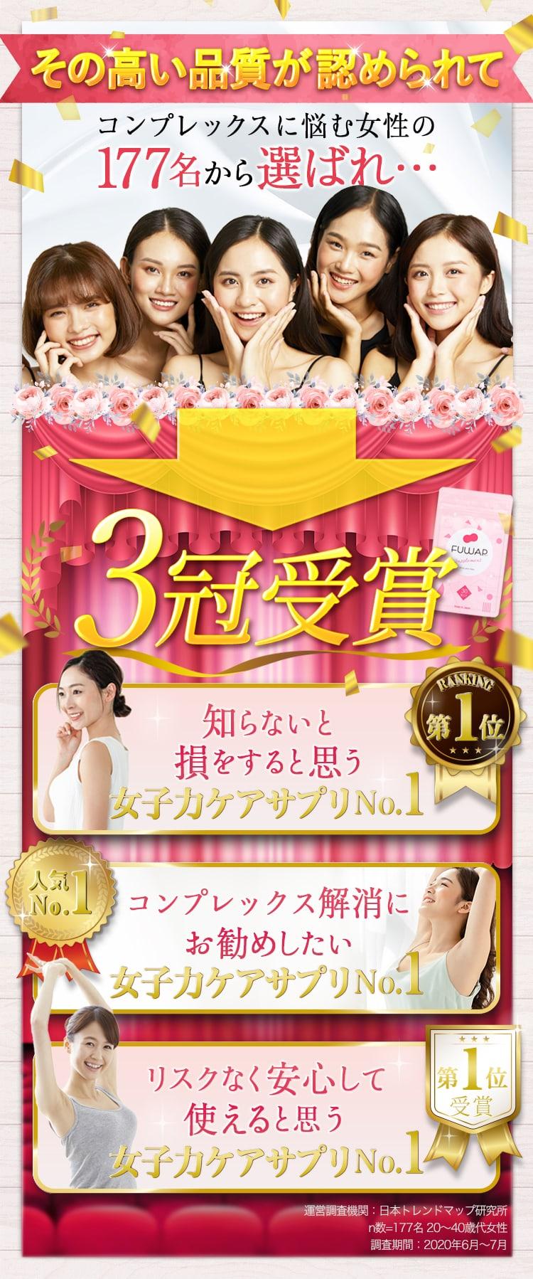 「3冠受賞!」その高い品質が認められて コンプレックスに悩む女性から選ばれ3冠受賞!女子力ケアサプリNo.1