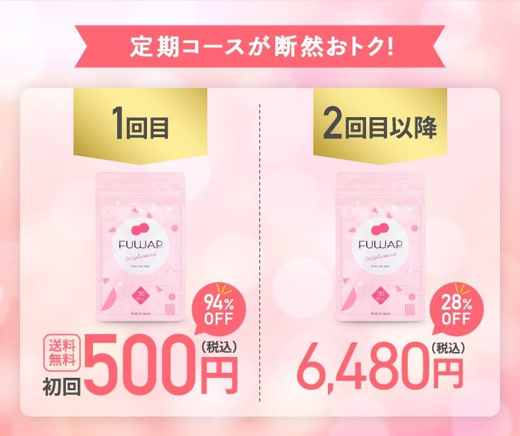 1回目:初回500円・2回目以降:5,980円 2回目以降もず〜っと特別価格!