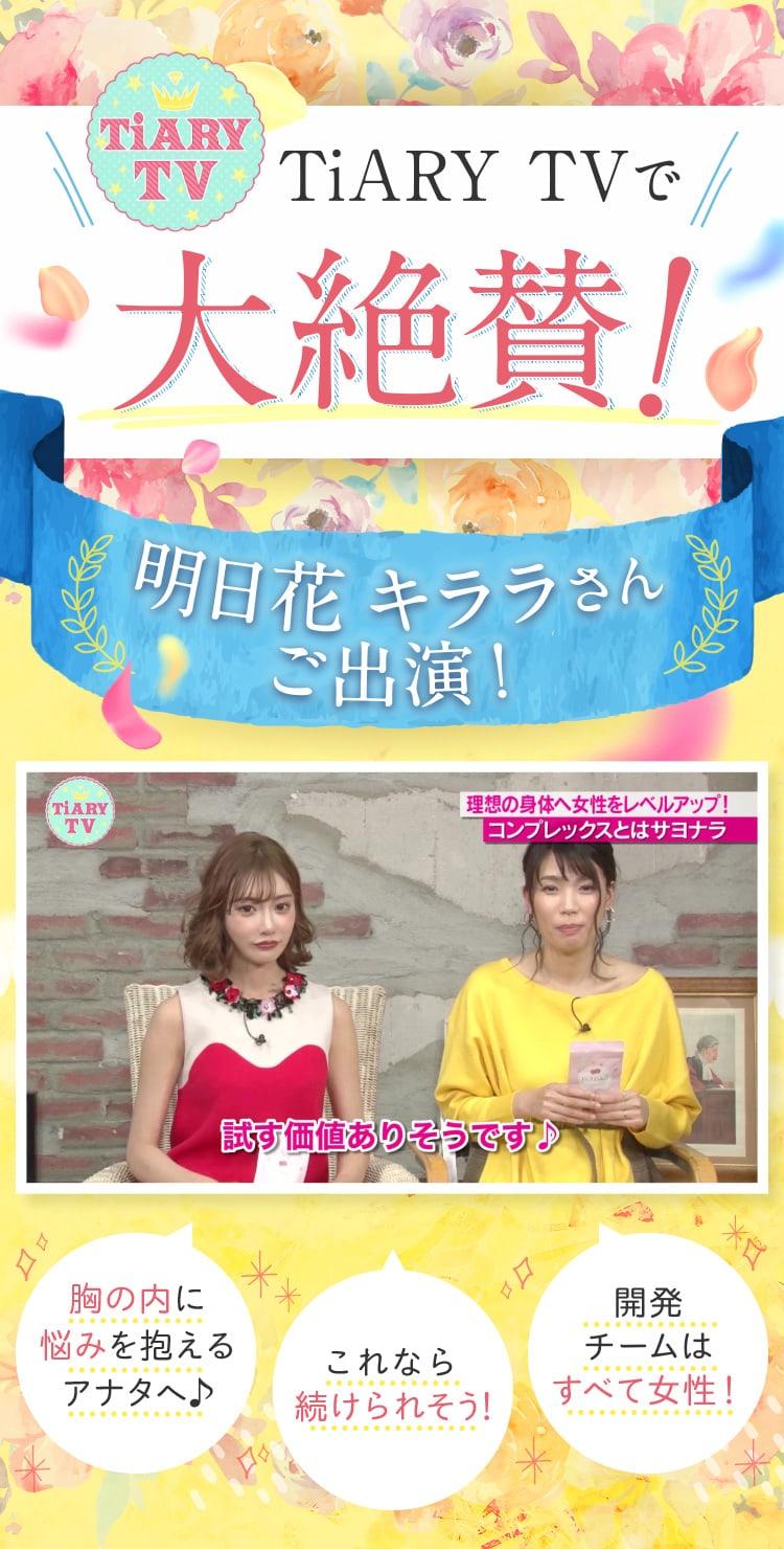 TV TiARY TVで大絶賛!明日花キララさんご出演!「試す価値ありそうです♪」