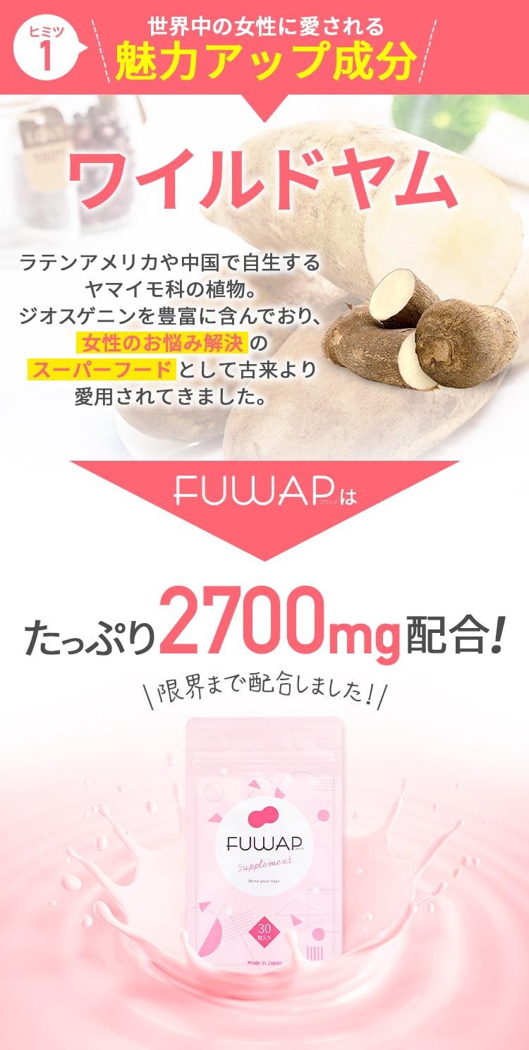 ヒミツ1:〈ジオスゲニン〉をたくさん含むワイルドヤムを〈FUWAP〉は1粒あたり業界最高水準の配合。
