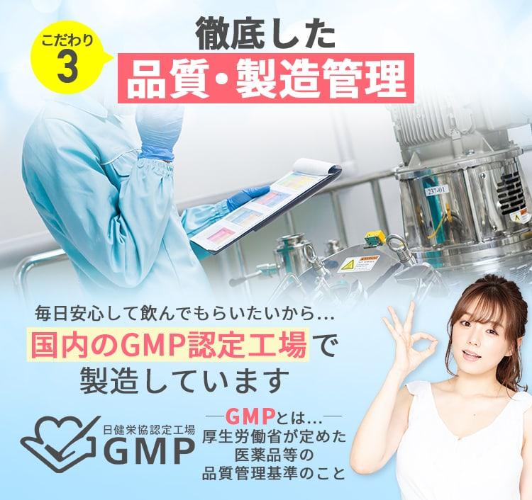 こだわり3:徹底した「品質・製造管理」毎日安心して飲んでもらいたいから...国内の「GMP」認定工場で製造しています。GMP:厚生労働省が定めた医薬品等の品質管理基準