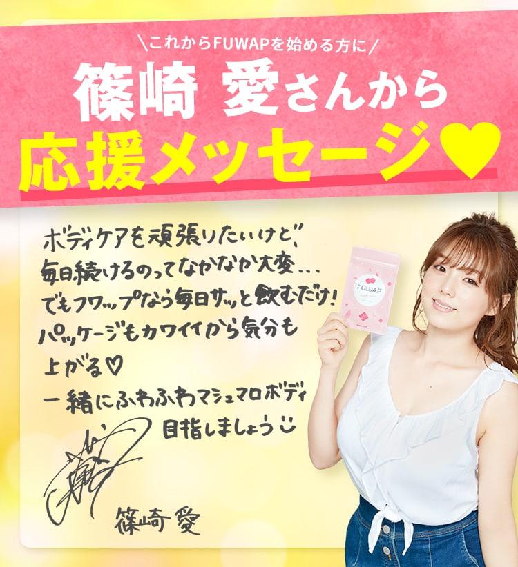 篠崎愛さんから応援メッセージ♪「ボディケアを毎日続けるのって大変〈FUWAP〉なら気分も上がる♪一緒にふわふわマショマロボディを目指しましょう。」