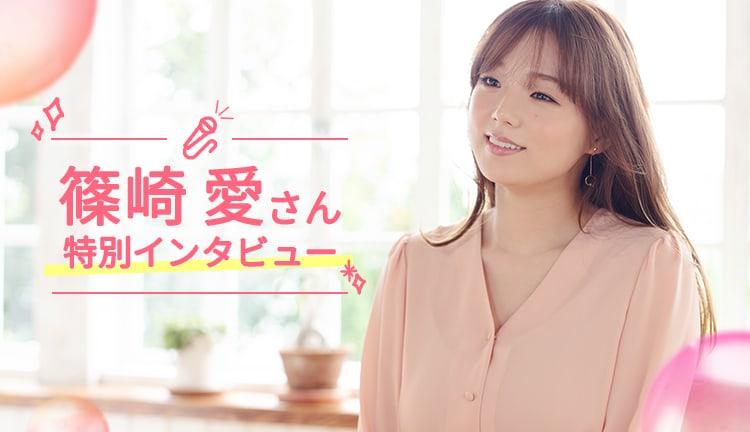 篠崎愛さん特別インタビュー