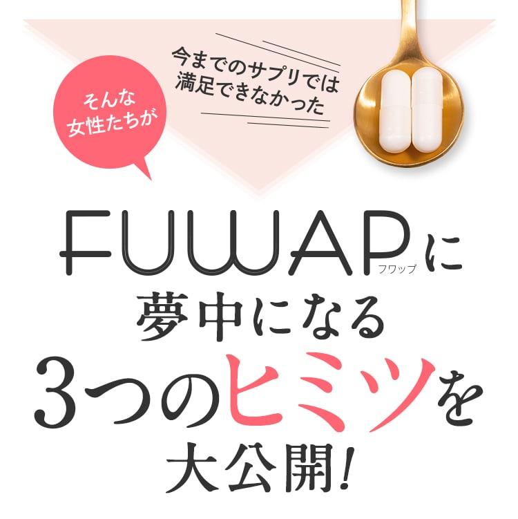 今までのサプリでは満足できない女性たちが〈FUWAP〉のトリコになる3つのヒミツとは?