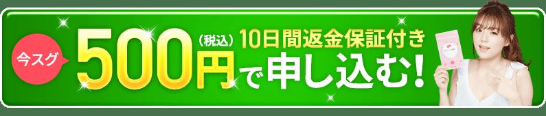 【購入フォームへ】[送料無料]初回500円 今すぐ申し込む!お得な特典付き!