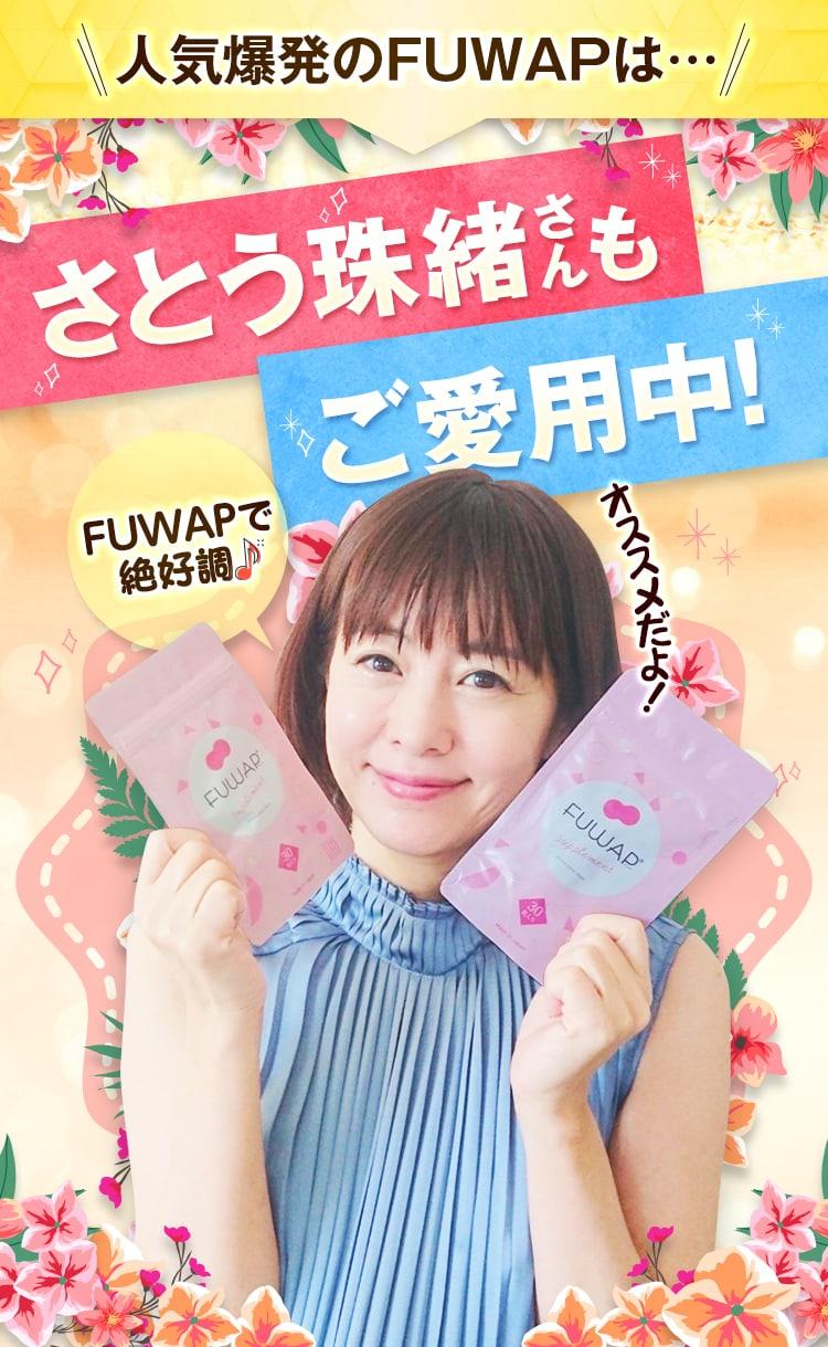 人気爆発のFUWAPは‥さとう珠緒さんもご愛用中!「オススメだよ!FUWAPで絶好調」