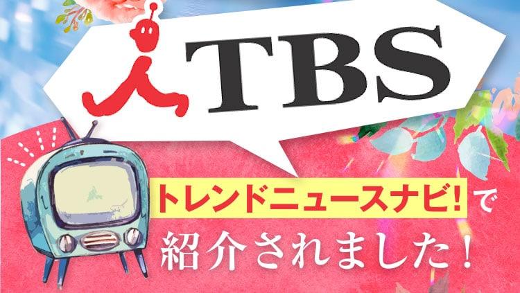 TBSで紹介されました!