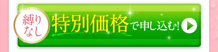 【購入フォーム】初回限定特別価格で申し込む