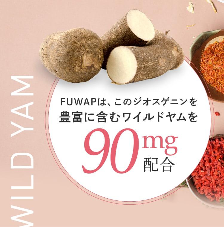 FUWAPは、このジオスゲニンを豊富に含むワイルドヤムを90mg配合