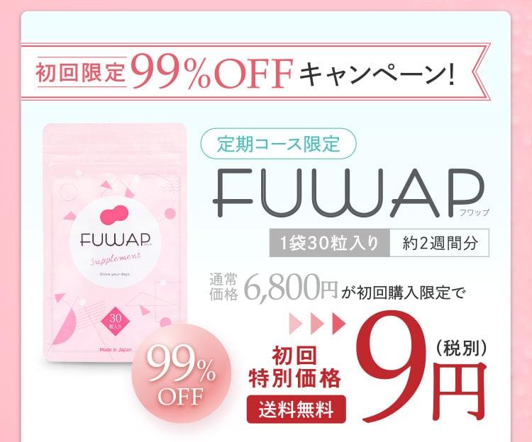 初回限定価格9円