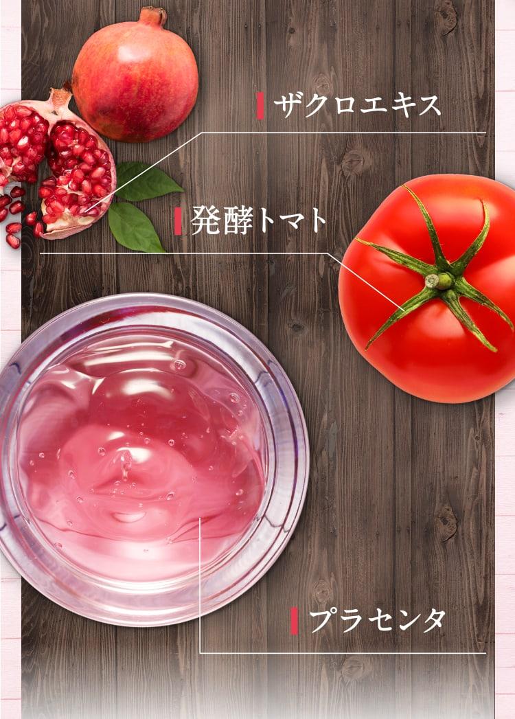 ザクロエキス・発酵トマト・プラセンタ