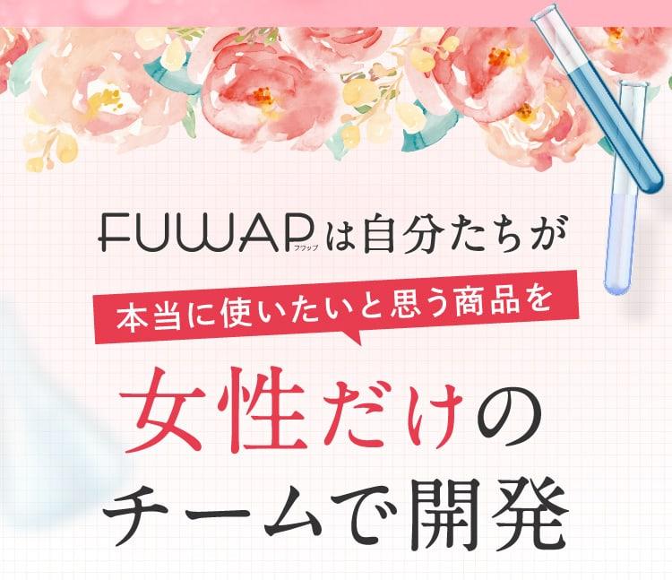 FUWAPは本当に使いたいと思う商品を女性だけのチームで開発
