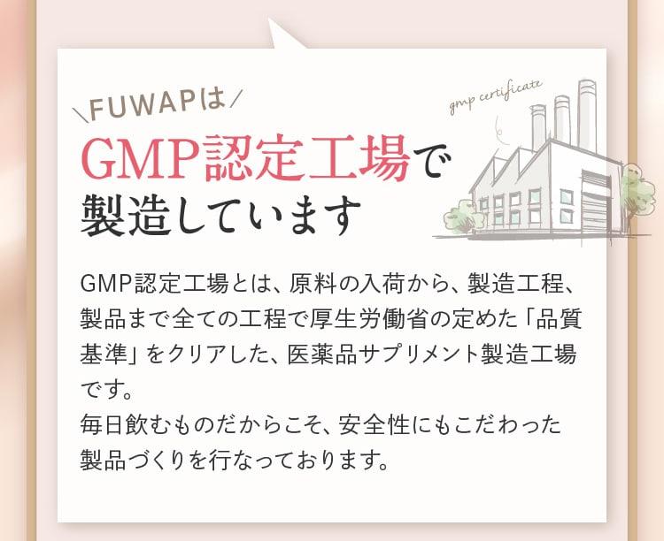 \FUWAPは/GMP認定工場で製造しています