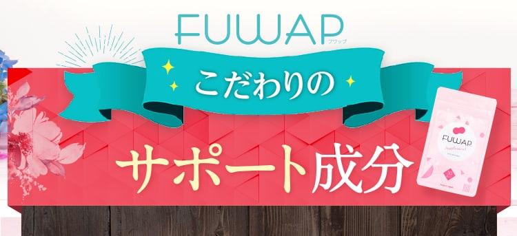 FUWAPこだわりのサポート成分