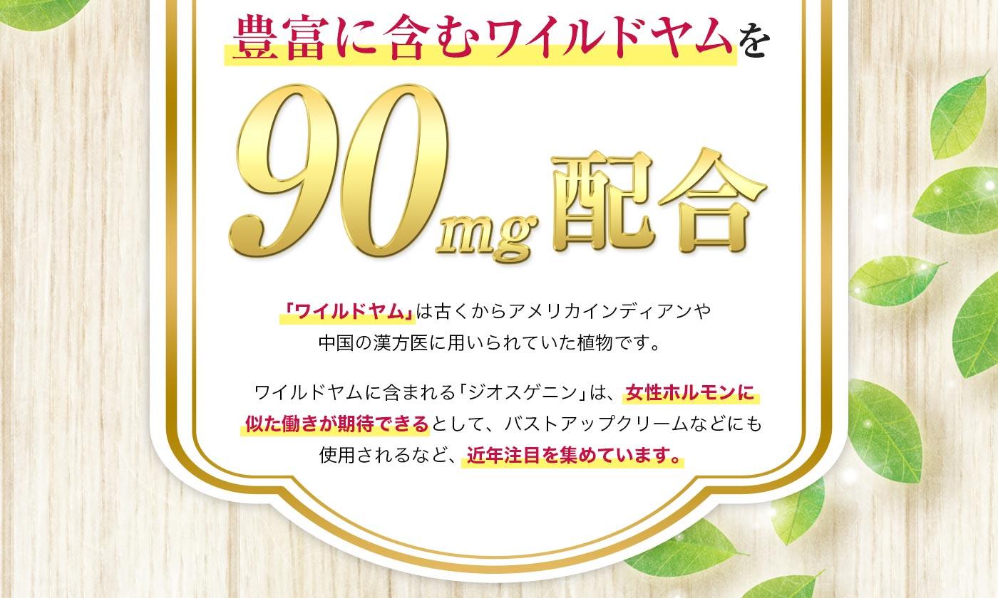 ワイルドヤムに含まれる「ジオスゲニン」は、女性ホルモンに似た働きができるとしてバストアップクリームにも使用されるなど近年注目を集めています。