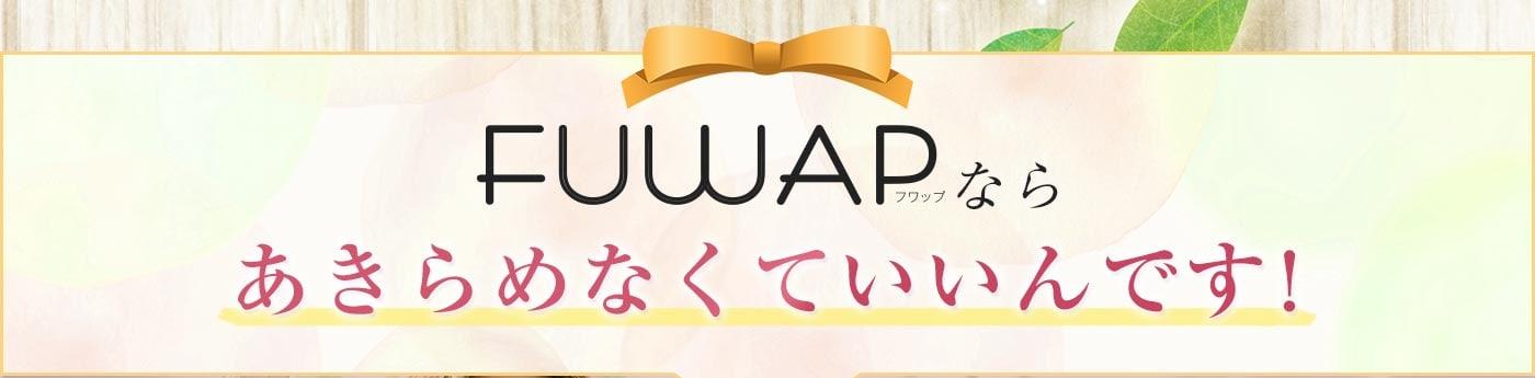 FUWAPなら諦めなくていいんです。