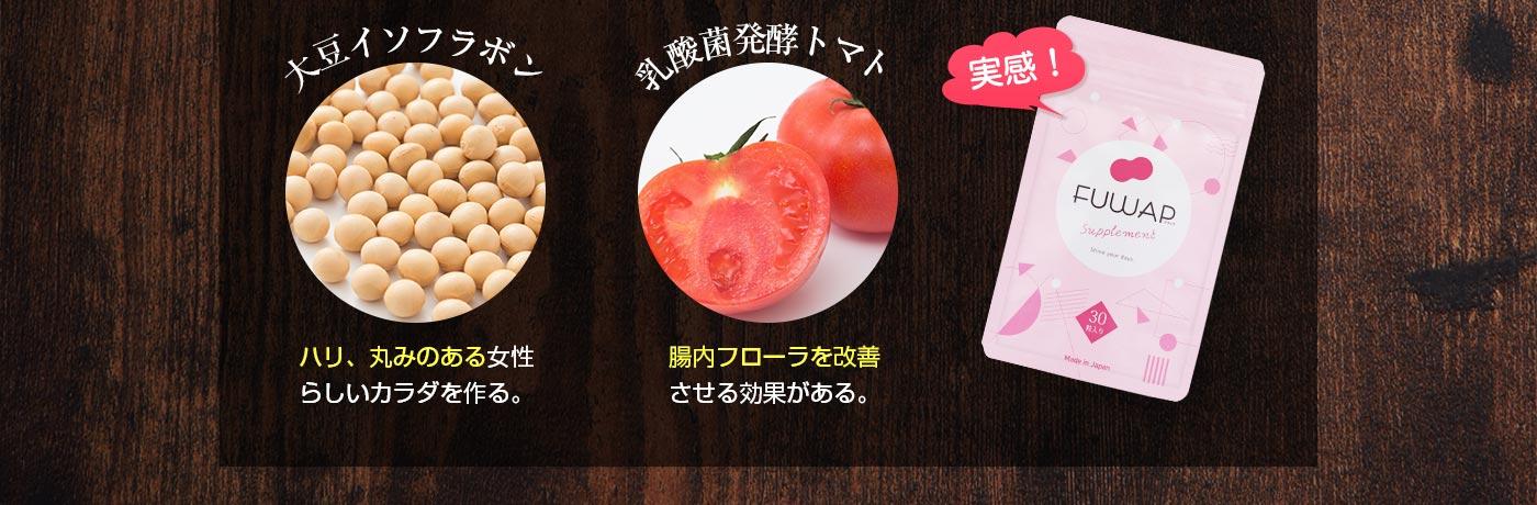 乳酸菌発酵トマト