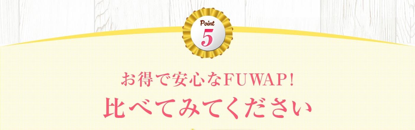 Point5 お得で安心なFUWAP!比べてみてください