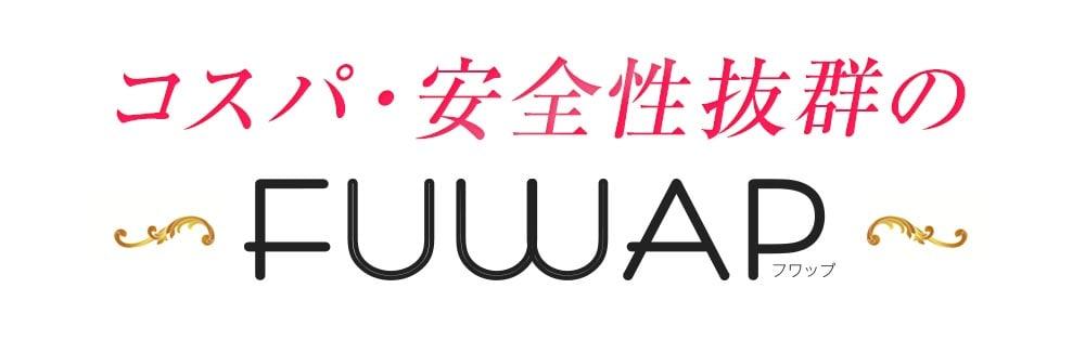 コスパ・安全性抜群のFUWAP