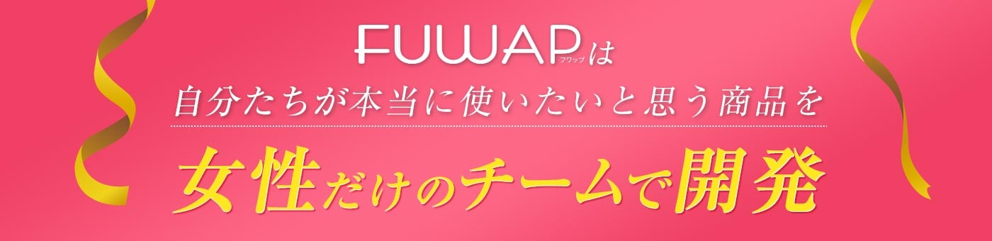 FUWAPは自分たちが本当に使いたいと思う商品を女性だけのチームで開発
