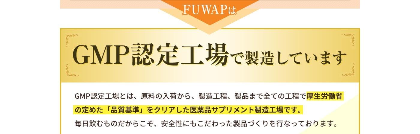 FUWAPはGMP認定工場で製造しています