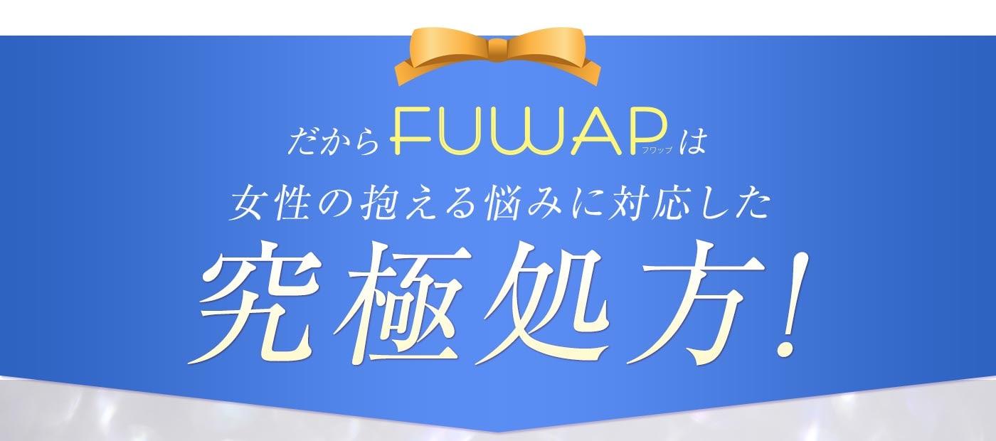 だからFUWAPは女性の抱える悩みに対応した究極処方!