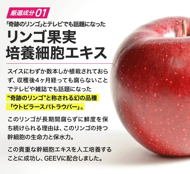 (厳選成分1)奇跡のリンゴとテレビでも話題になった リンゴ果実培養細胞エキス