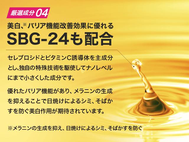 (厳選成分4)美白、バリア機能改善効果に優れる SBG-24も配合