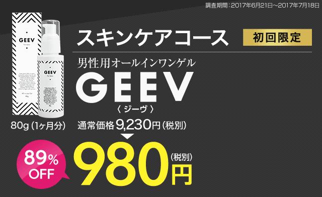 男性用オールインワンゲル GEEV(ジーヴ)初回限定980円