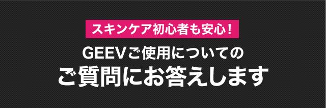 スキンケア初心者も安心! GEEVのご使用についてのご質問にお答えします