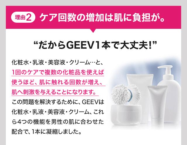 (理由2)ケア回数の増加はお肌に負担が。だからGEEV1本で大丈夫!