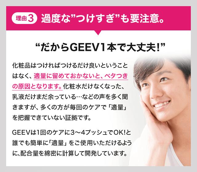 (理由3)過度なつけすぎも要注意。だからGEEV1本で大丈夫!