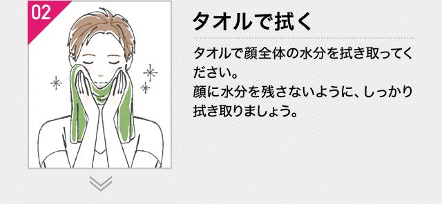(2)タオルで拭く