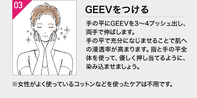(3)GEEVをつける