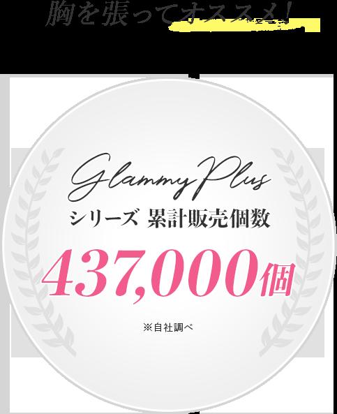 GlammyPlusシリーズ累計販売個数437,000個