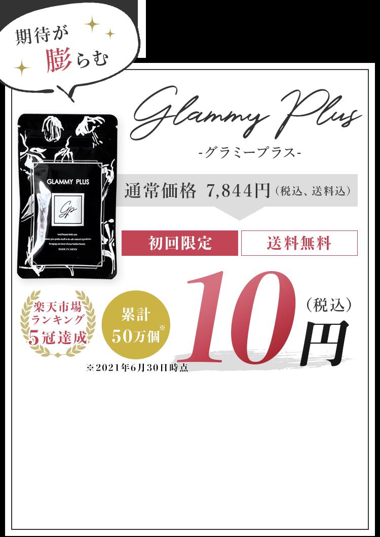 初回限定 10円
